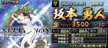 【プロスピA】坂本勇人 セレクション 2020シリーズ1のステータス評価