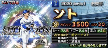 【プロスピA】ソト セレクション 2020シリーズ1のステータス評価