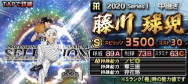 【プロスピA】藤川球児 セレクション 2020シリーズ1のステータス評価