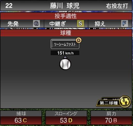 プロスピA藤川球児2020セレクションシリーズ1の第2球種