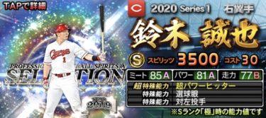 【プロスピA】鈴木誠也 セレクション 2020シリーズ1のステータス評価