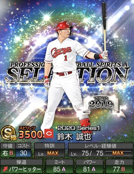 プロスピA鈴木誠也2020セレクションシリーズ1の評価