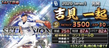 【プロスピA】吉見一起 セレクション 2020シリーズ1のステータス評価