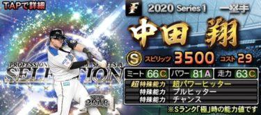 【プロスピA】中田翔 セレクション 2020シリーズ1のステータス評価
