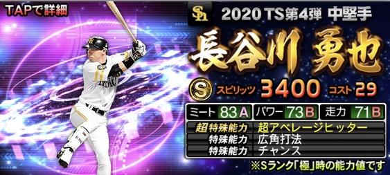 2020年TS(タイムスリップ)選手当たりランキング5位長谷川勇也