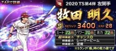 【プロスピA】TS 牧田明久 2020シリーズ1のステータス評価(タイムスリップ)