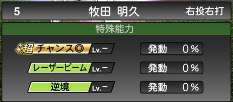 プロスピA牧田明久TS2020シリーズ1特殊能力評価