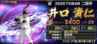 【プロスピA】TS 井口資仁 2020シリーズ1のステータス評価(タイムスリップ)