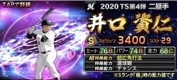 020年TS(タイムスリップ)選手当たりランキング9位井口資仁