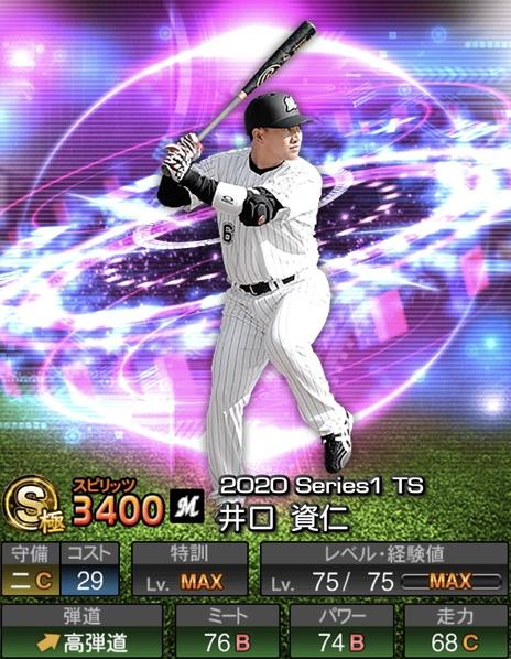 プロスピA井口資仁TS2020シリーズ1の評価