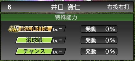 プロスピA井口資仁TS2020シリーズ1特殊能力評価