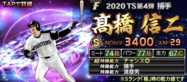【プロスピA】TS 髙橋信二 2020シリーズ1のステータス評価(タイムスリップ)