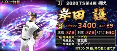 【プロスピA】TS 岸田護 2020シリーズ1のステータス評価(タイムスリップ)