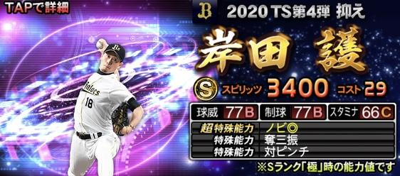 2020年TS(タイムスリップ)選手当たりランキング7位岸田護