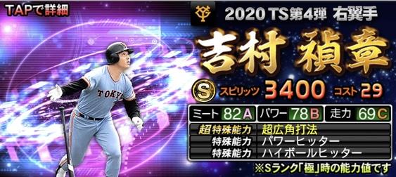 2020年TS(タイムスリップ)選手当たりランキング4位吉村禎章