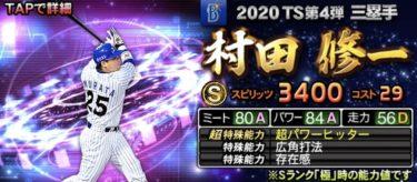 【プロスピA】TS 村田修一 2020シリーズ1のステータス評価(タイムスリップ)