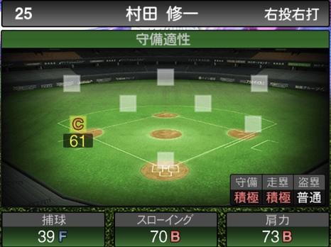 プロスピA村田修一TS2020シリーズ1の守備評価