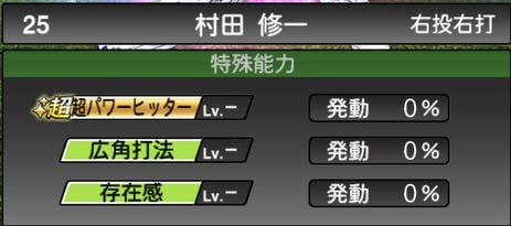 プロスピA村田修一TS2020シリーズ1特殊能力評価