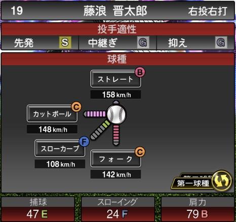 プロスピA藤浪晋太郎TS2020シリーズ1の第1球種
