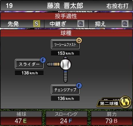 プロスピA藤浪晋太郎TS2020シリーズ1の第2球種
