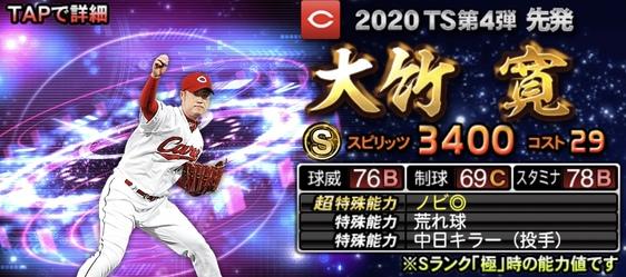 2020年TS(タイムスリップ)選手当たりランキング11位大竹寛