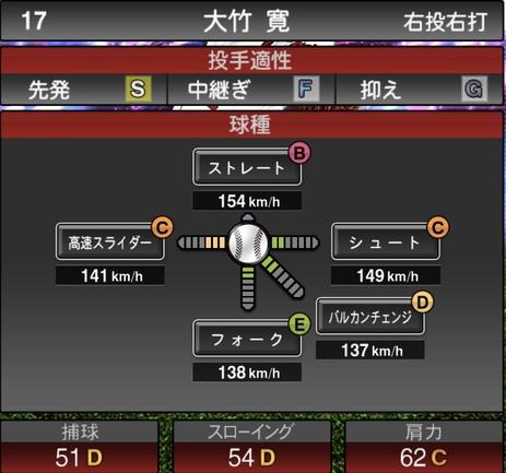 プロスピA大竹寛TS2020シリーズ1の第1球種