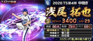 【プロスピA】TS 浅尾拓也 2020シリーズ1のステータス評価(タイムスリップ)