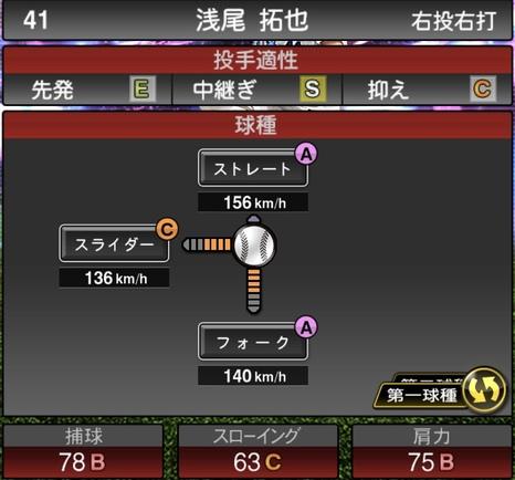 プロスピA浅尾拓也TS2020シリーズ1の第1球種