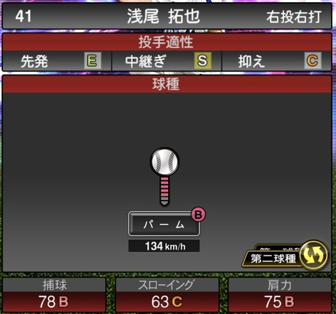 プロスピA浅尾拓也TS2020シリーズ1の第2球種