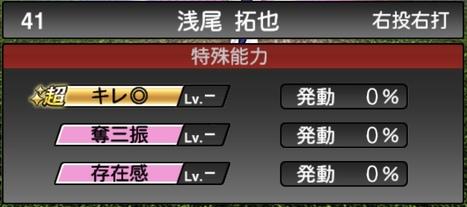 プロスピA浅尾拓也TS2020シリーズ1特殊能力評価