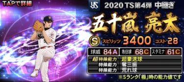 【プロスピA】TS 五十嵐亮太 2020シリーズ1のステータス評価(タイムスリップ)