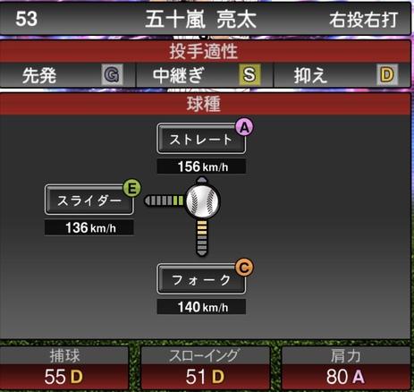 プロスピA五十嵐亮太TS2020シリーズ1の第1球種