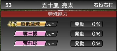プロスピA五十嵐亮太TS2020シリーズ1特殊能力評価
