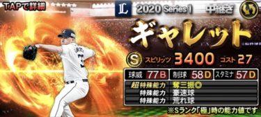 【プロスピA】ギャレット 2020シリーズ1の評価