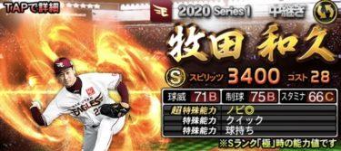 【プロスピA】牧田和久 2020シリーズ1の評価