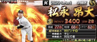 【プロスピA】松永昂大 2020シリーズ1の評価