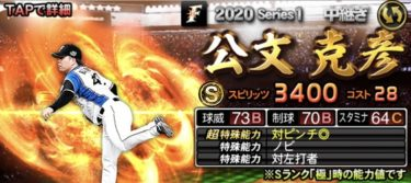 【プロスピA】公文克彦 2020シリーズ1の評価