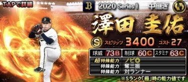 【プロスピA】澤田圭佑 2020シリーズ1の評価