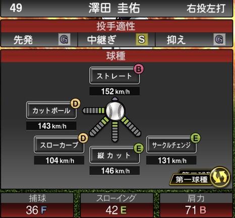 プロスピA澤田圭佑2020シリーズ1の第1球種