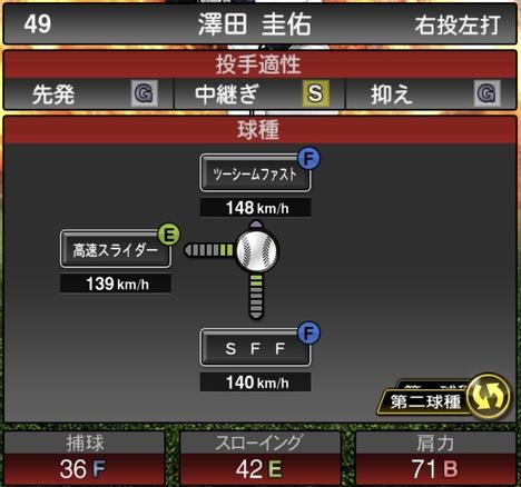 プロスピA澤田圭佑2020シリーズ1の第2球種