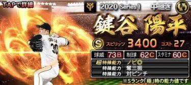 【プロスピA】鍵谷陽平 2020シリーズ1の評価