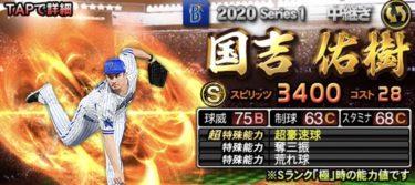 【プロスピA】国吉佑樹 2020シリーズ1の評価