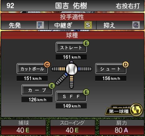 プロスピA国吉佑樹2020シリーズ1の第1球種