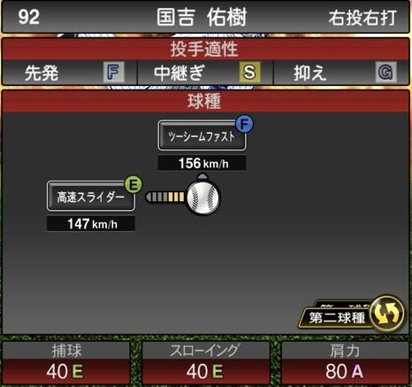プロスピA国吉佑樹2020シリーズ1の第2球種
