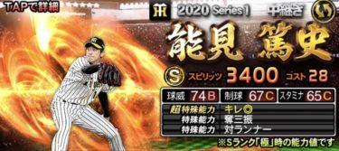 【プロスピA】能見篤志 2020シリーズ1の評価