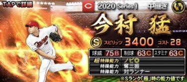 【プロスピA】今村猛 2020シリーズ1の評価