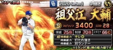 【プロスピA】祖父江大輔 2020シリーズ1の評価