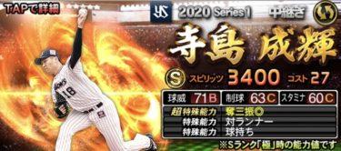 【プロスピA】寺島成輝 2020シリーズ1の評価