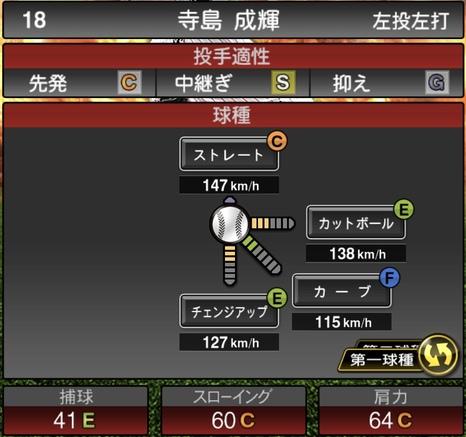 プロスピA寺島成輝2020シリーズ1の第1球種