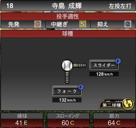 プロスピA寺島成輝2020シリーズ1の第2球種